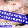 伝言ダイヤル電話H体験談